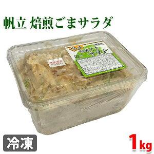 帆立 焙煎ごまサラダ 1kg(業務用)