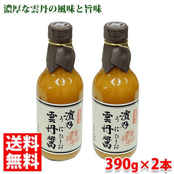 【送料無料】小浜特産 雲丹醤(うにひしお) 390g×2本セット