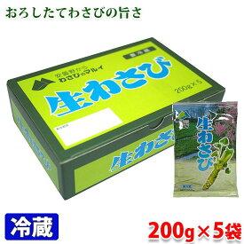 マルイ 生わさび 1箱(200g×5個入り)