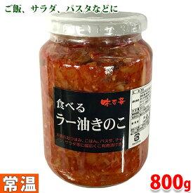 【送料無料】食べるラー油きのこ 800g