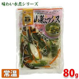 味わい水煮シリーズ 山菜ミックス 水煮 80g