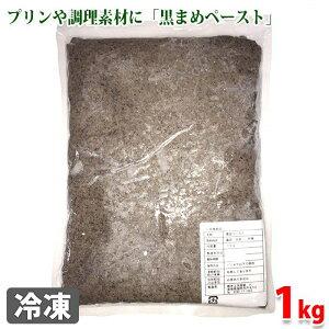 黒豆ペースト 1kg 井上天極堂