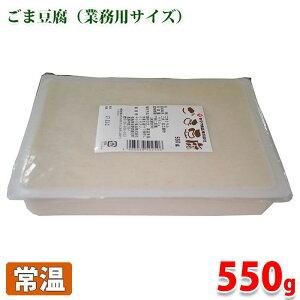 ごま豆腐 550g