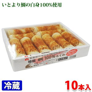 カマイチ 特選 鯛100%ちくわ(天日塩使用) 10本入り箱