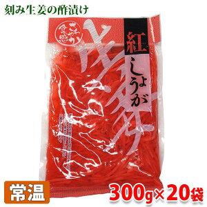 紅しょうが 300g×20袋(箱)