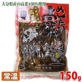 めんたい高菜 150g