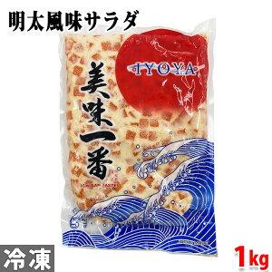 明太子サラダ 1kg