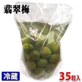 翡翠梅(梅のシロップ漬け)35粒入り