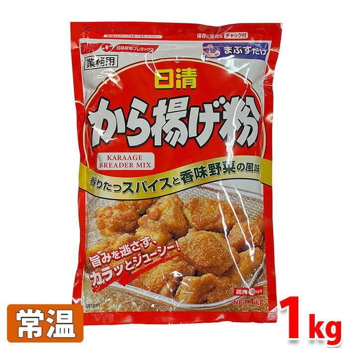 日清 業務用 から揚げ粉 1kg