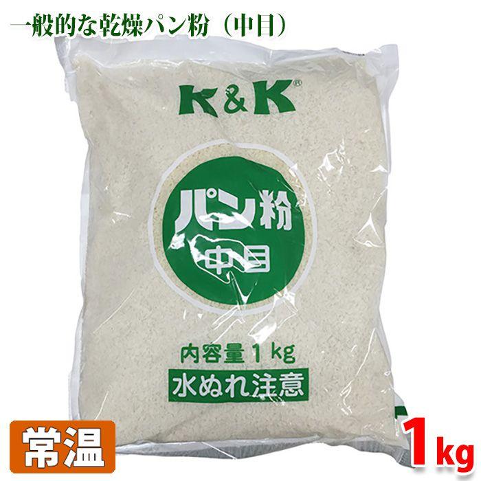 K&K パン粉 中目 1kg