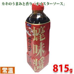 業務用オイスターソース 815g 富士食品工業