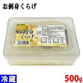 中外フーズ お刺身くらげ 500g(固形量230g/タレ付)