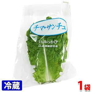 静岡県産 チマ・サンチュ 1パック(約100g)