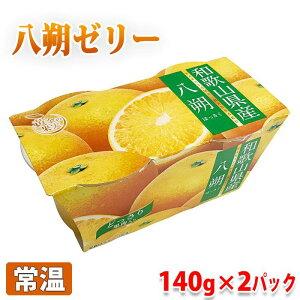 黄金の果実 和歌山県産八朔 ゼリー(140g×2パック)