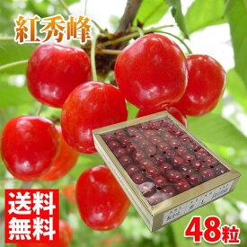 【送料無料】長野県産 さくらんぼ 紅秀峰 Lサイズ 48粒入り(化粧箱)