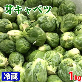 【送料無料】オーストラリア産 芽キャベツ 1kg