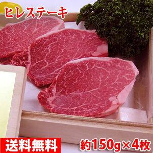 【送料無料】米沢牛 ヒレ ステーキ 最高級(A-5 メス) 約150g×4枚入り(化粧箱)