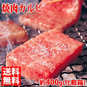 【送料無料】米沢牛 焼肉用カルビ 最高級(A-5 メス) 400g(化粧箱入り)