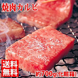 【送料無料】米沢牛 焼肉用カルビ 最高級(A-5 メス) 700g(化粧箱入り)
