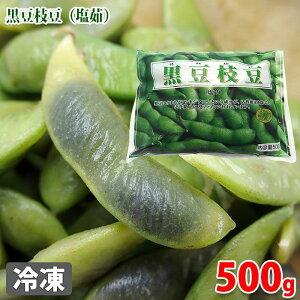 冷凍 黒豆枝豆 500gパック