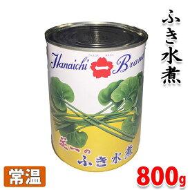 花一 ふき水煮 内容量800g(固形量530g)