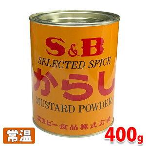 S&B からし 400g