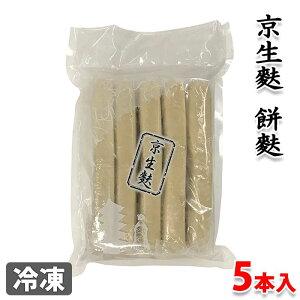 京生麩 餅麩 5本入り
