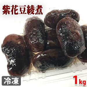 味百華 紫花豆綾煮 総容量1kg(固形量750g)
