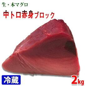 生・本マグロ 中トロ・赤身ブロック 約2kg(国産・養殖)