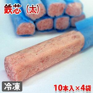 冷凍 メバチマグロ 鉄芯(太) 4パック(35g×40本入り)