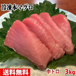 【送料無料】冷凍 養殖・本マグロ 中トロ 約3kg(柵どり)