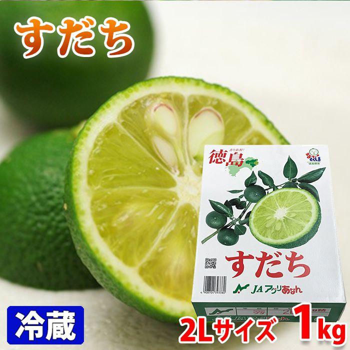 徳島県産 すだち 秀品・2Lサイズ 1kg(化粧箱)