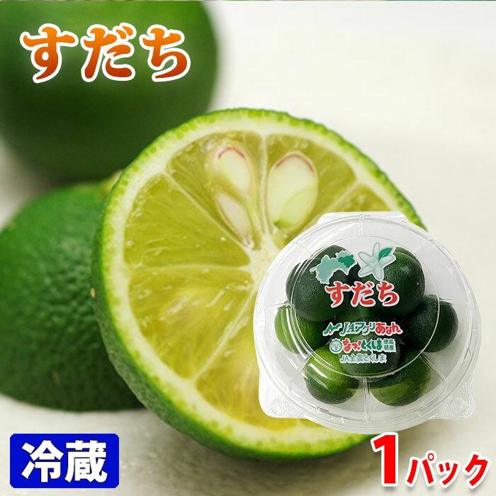 徳島県産 すだち 秀品 10玉入り(1パック)