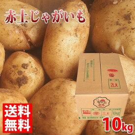 【送料無料】鹿児島県産 赤土 じゃがいも L〜2Lサイズ  10kg