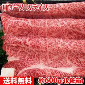 【送料無料】米沢牛 肩ロース スライス 最高級(A-5 メス) 約600g(化粧箱)