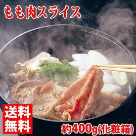 【送料無料】米沢牛 もも肉 スライス 最高級(A-5 メス) 約400g(化粧箱)