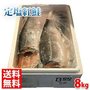 【送料無料】キョクヨー 熟成 定塩紅鮭 8kg(約6〜10枚入り)