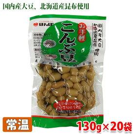 お手軽 こんぶ豆 130g×20袋(箱)