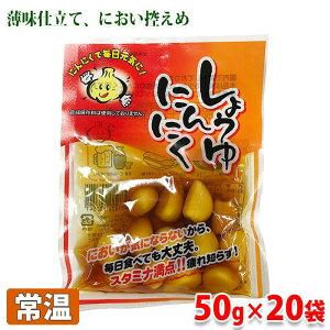 しょうゆにんにく(しょうゆ漬) 50g×10袋(箱)