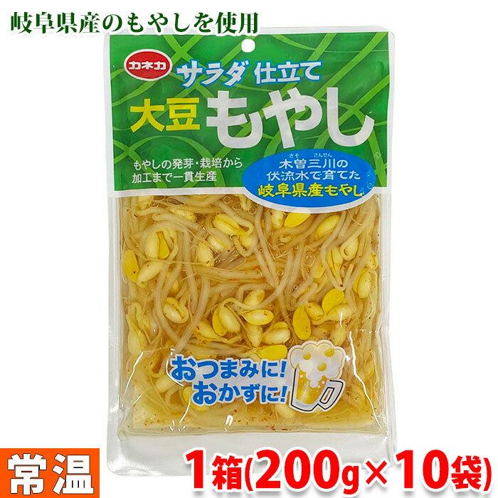 サラダ仕立て 大豆もやし 220g×10袋入り(1箱)