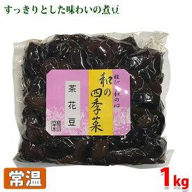 和の四季菜 茶花豆 1kg