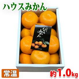 佐賀県産 ハウスみかん 秀品 1.2kg(化粧箱)