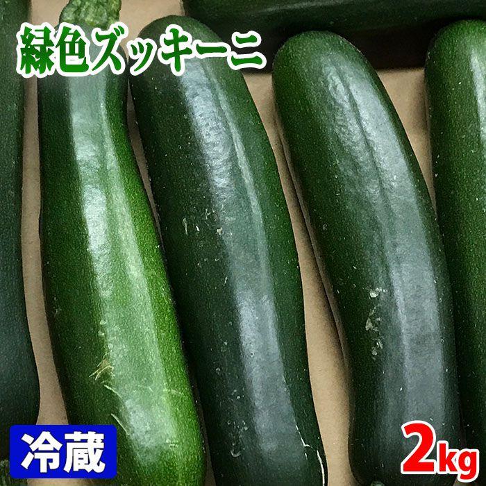 和歌山県産 緑色ズッキーニ Lサイズ 2kg