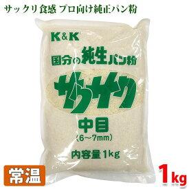 K&K 国分の純正パン粉 サクサク 中目(6〜7mm)