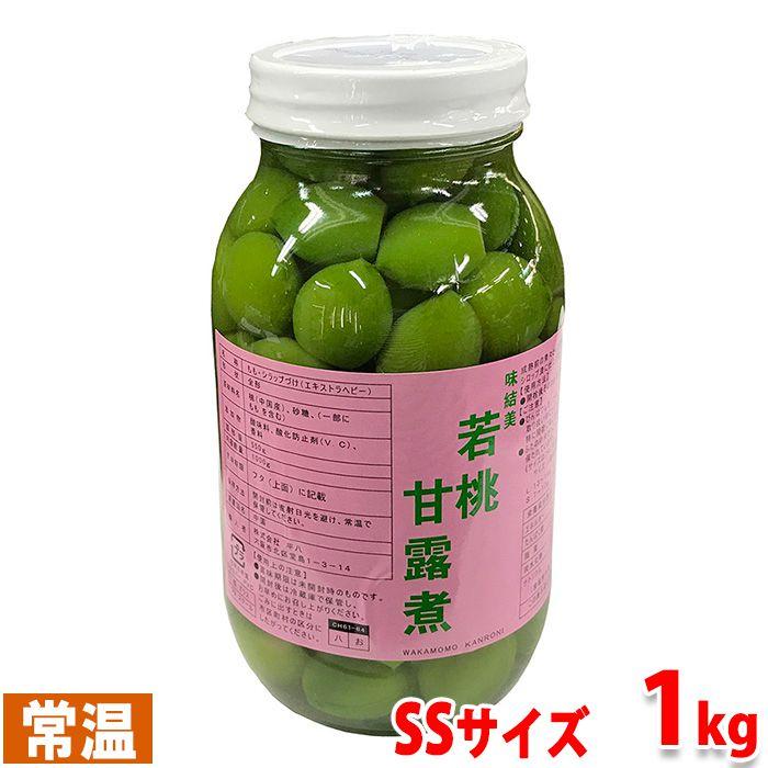 味結美 若桃甘露煮 SSサイズ 1000g(固形量550g)