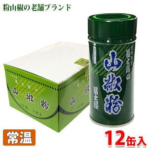 冨士屋 山椒粉 17g小缶×12本入り(箱)