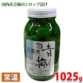 国内産 青梅甘露煮 Mサイズ 30粒入り(内容総量1025g 固形量550g)