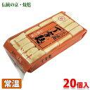 京の焼麩 丁字麩(ちょうじふ)20個入りパック