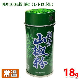 朝倉 山椒粉 18g 小缶入り