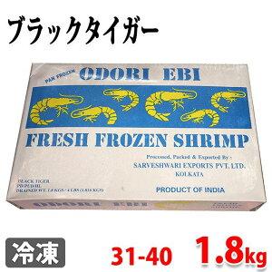 冷凍エビ(ブラックタイガー)無頭・殻つき 31-40サイズ 1.8kg